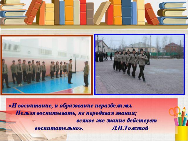 «И воспитание, и образование неразделимы. Нельзя воспитывать, не передавая зн...