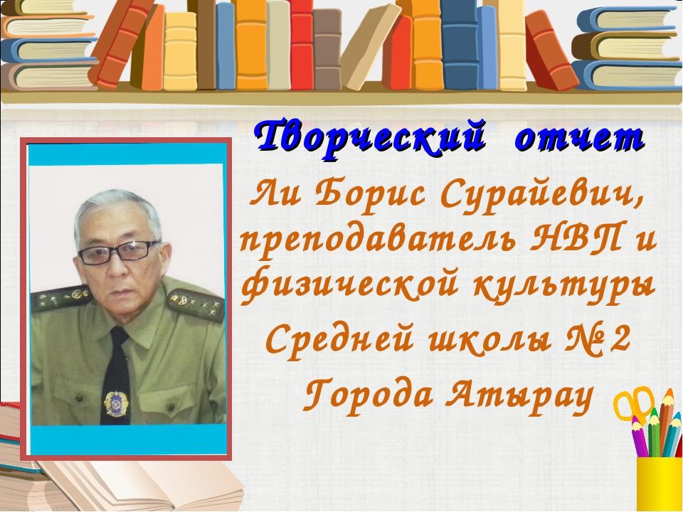 Творческий отчет Ли Борис Сурайевич, преподаватель НВП и физической культуры...
