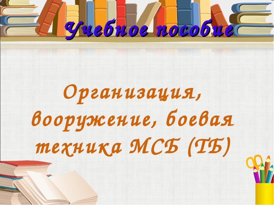 Организация, вооружение, боевая техника МСБ (ТБ) Учебное пособие