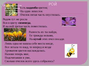 Есть кадамба-цветок; На один лепесток Пчелок пятая часть опустилась. РОЙ Р