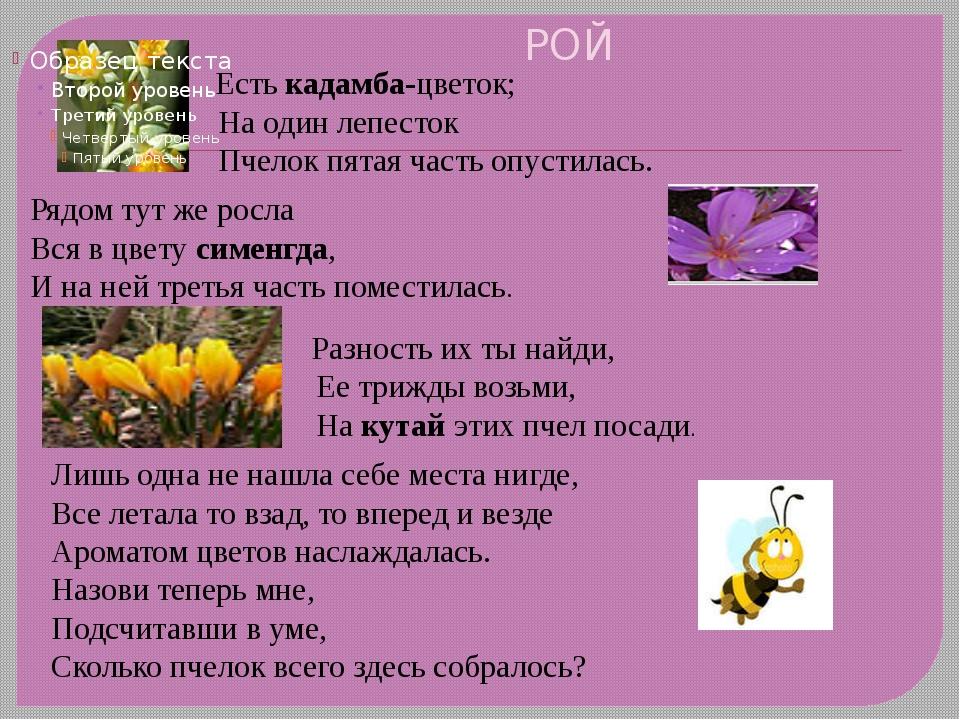 Есть кадамба-цветок; На один лепесток Пчелок пятая часть опустилась. РОЙ Р...