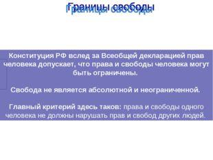 Конституция РФ вслед за Всеобщей декларацией прав человека допускает, что пра