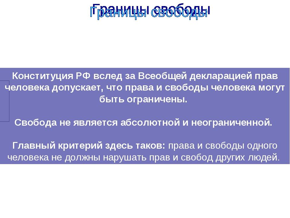 Конституция РФ вслед за Всеобщей декларацией прав человека допускает, что пра...