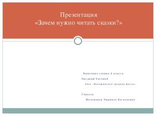Выполнил ученик 9 класса Лысяный Евгений мбоу «Наташинская средняя школа» Уч