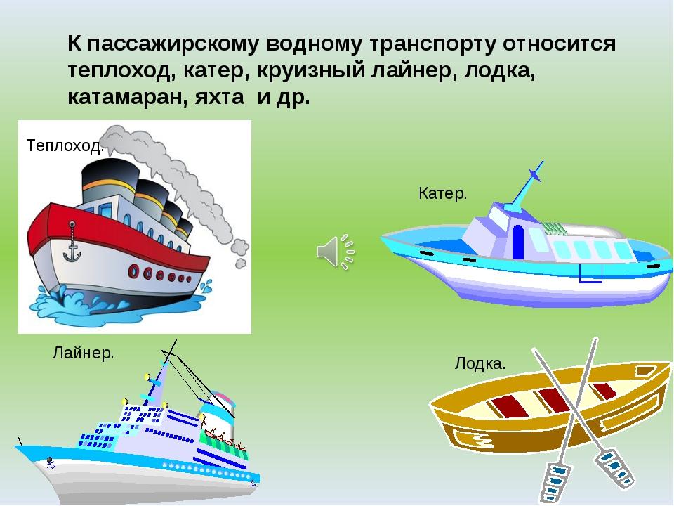имеют виды лодок названия с картинками получите ответы