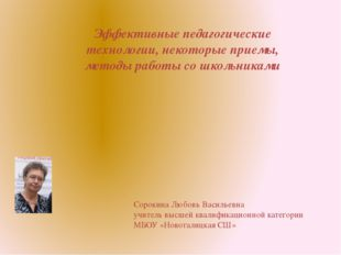 Сорокина Любовь Васильевна учитель высшей квалификационной категории МБОУ «Но