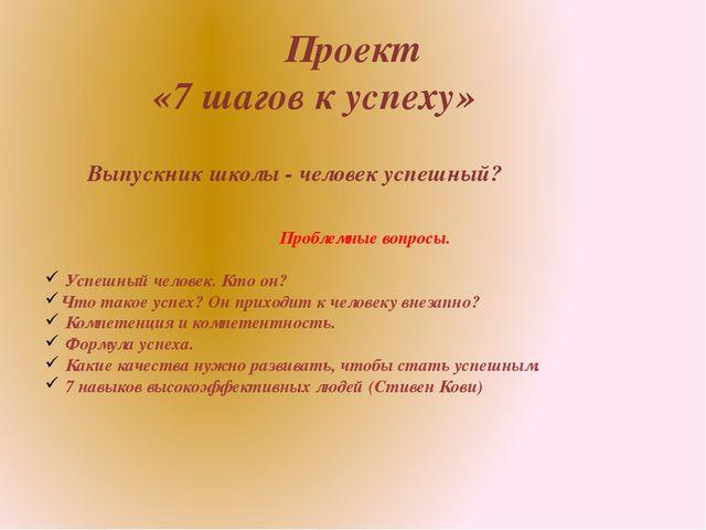Выпускник школы - человек успешный? Проект «7 шагов к успеху» Проблемные вопр...