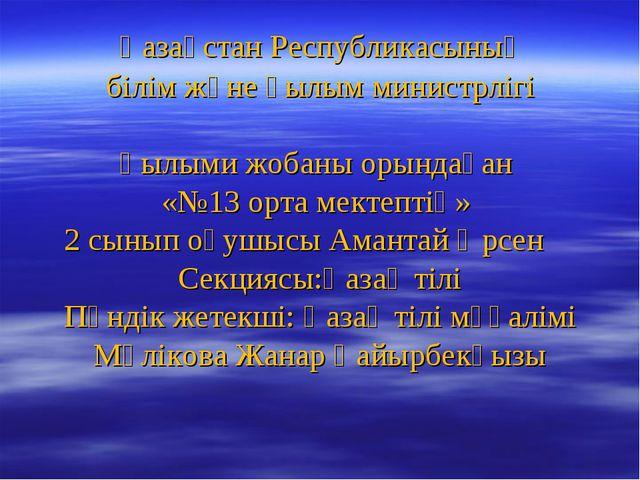 Қазақстан Республикасының білім және ғылым министрлігі Ғылыми жобаны орындағ...