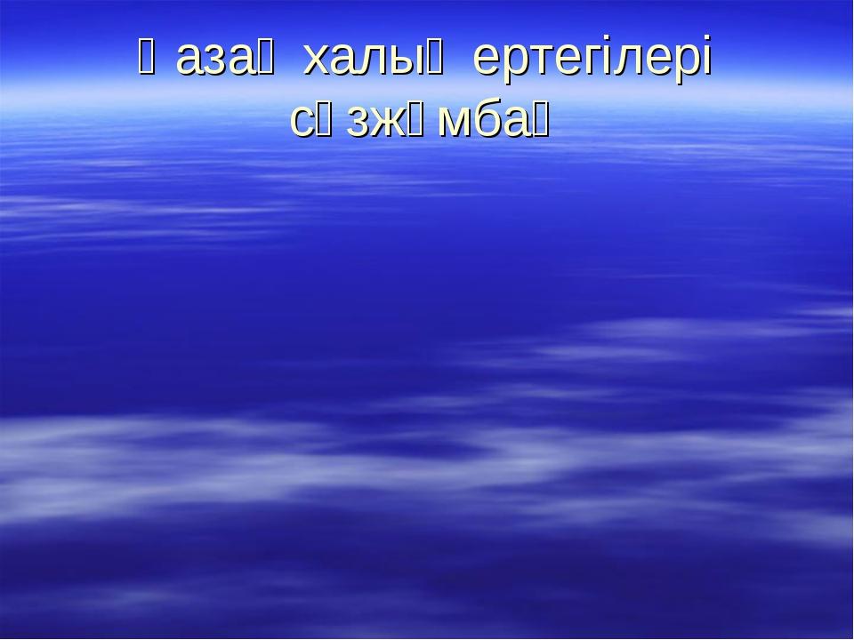 Қазақ халық ертегілері сөзжұмбақ
