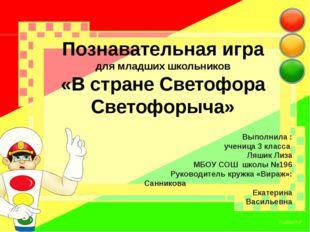 Познавательная игра для младших школьников «В стране Светофора Светофорыча» В