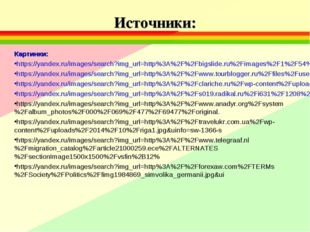 Источники: Картинки: https://yandex.ru/images/search?img_url=http%3A%2F%2Fbig