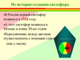 Из истории создания светофора В России первый светофор появился в 1924 году.