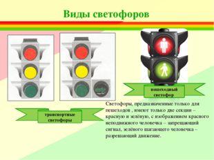 Виды светофоров  транспортные светофоры пешеходный светофор Светофоры, пред