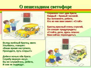 О пешеходном светофоре Охраняют пост два брата: Каждый – бравый часовой. Вы з