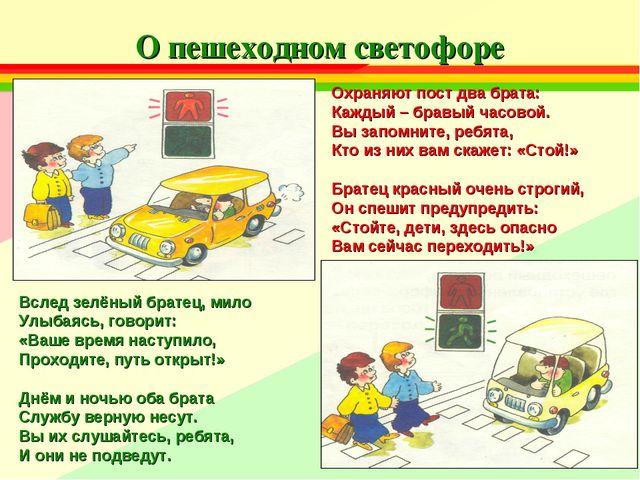 О пешеходном светофоре Охраняют пост два брата: Каждый – бравый часовой. Вы з...