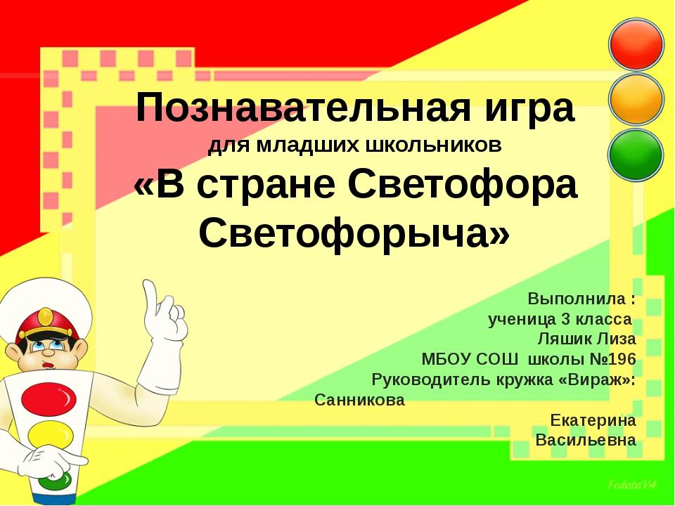Познавательная игра для младших школьников «В стране Светофора Светофорыча» В...
