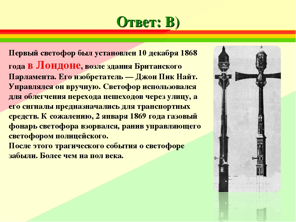 Ответ: В) Первый светофор был установлен 10 декабря 1868 года в Лондоне, возл...