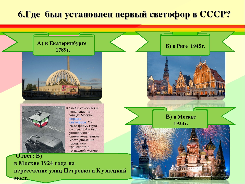 6.Где был установлен первый светофор в СССР? Б) в Риге 1945г. Ответ: В) в Мо...