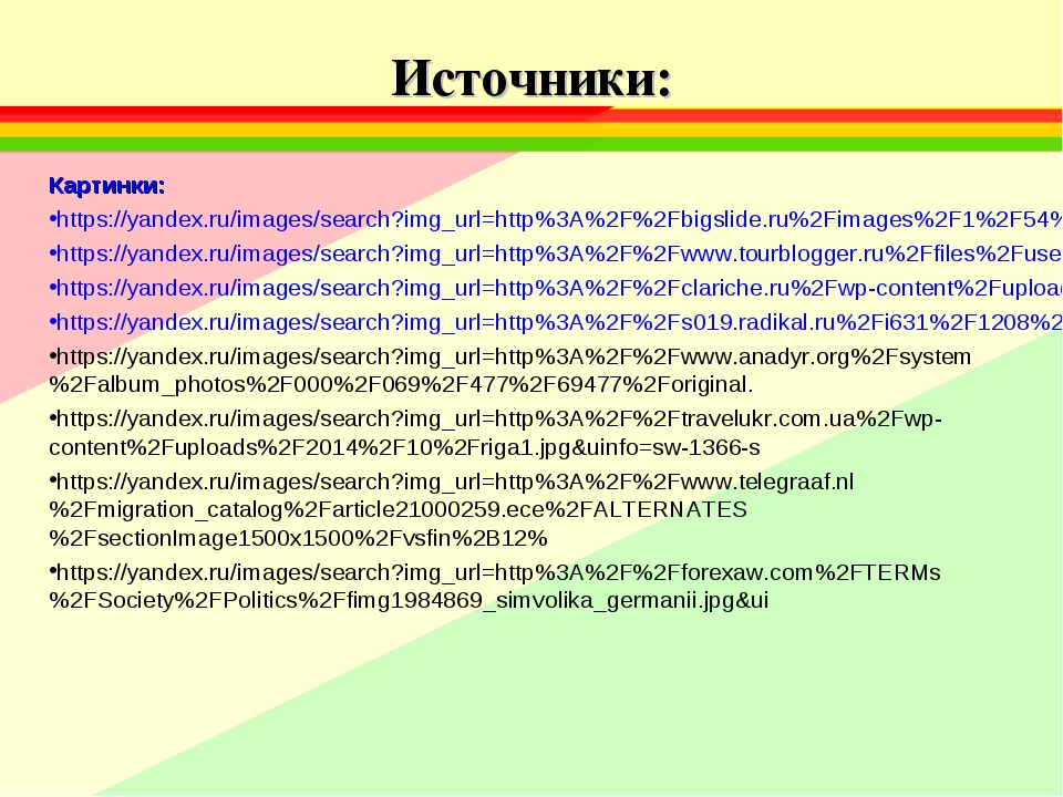 Источники: Картинки: https://yandex.ru/images/search?img_url=http%3A%2F%2Fbig...