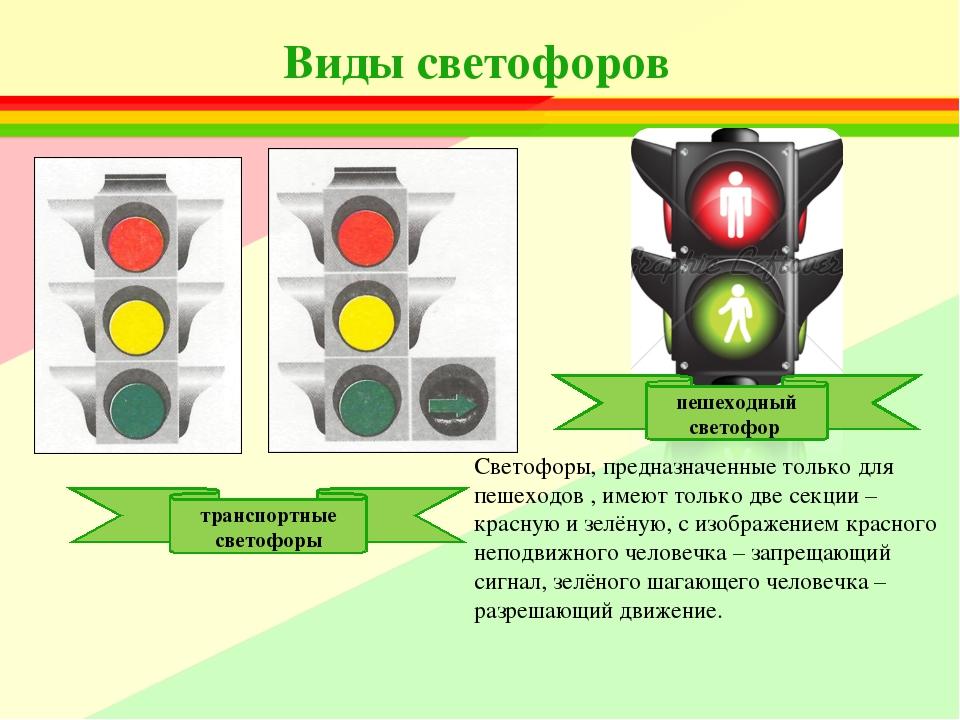 Виды светофоров  транспортные светофоры пешеходный светофор Светофоры, пред...