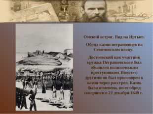 Омский острог. Вид на Иртыш. Обряд казни петрашевцев на Семеновском плацу. До