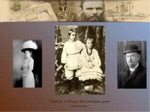 Любовь и Фёдор Достоевские, дети писателя.