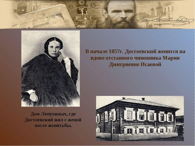 В начале 1857г. Достоевский женится на вдове отставного чиновника Марии Дмитр...