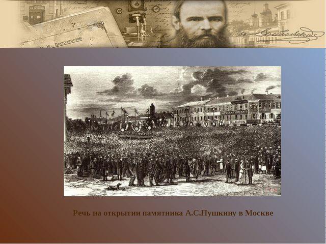 Речь на открытии памятника А.С.Пушкину в Москве