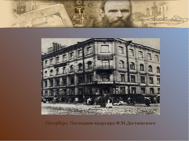 Петербург. Последняя квартира Ф.М.Достоевского