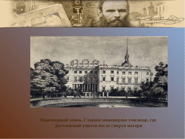 Инженерный замок. Главное инженерное училище, где Достоевский учился после см...