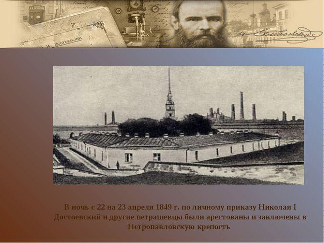 В ночь с 22 на 23 апреля 1849 г. по личному приказу Николая I Достоевский и д...