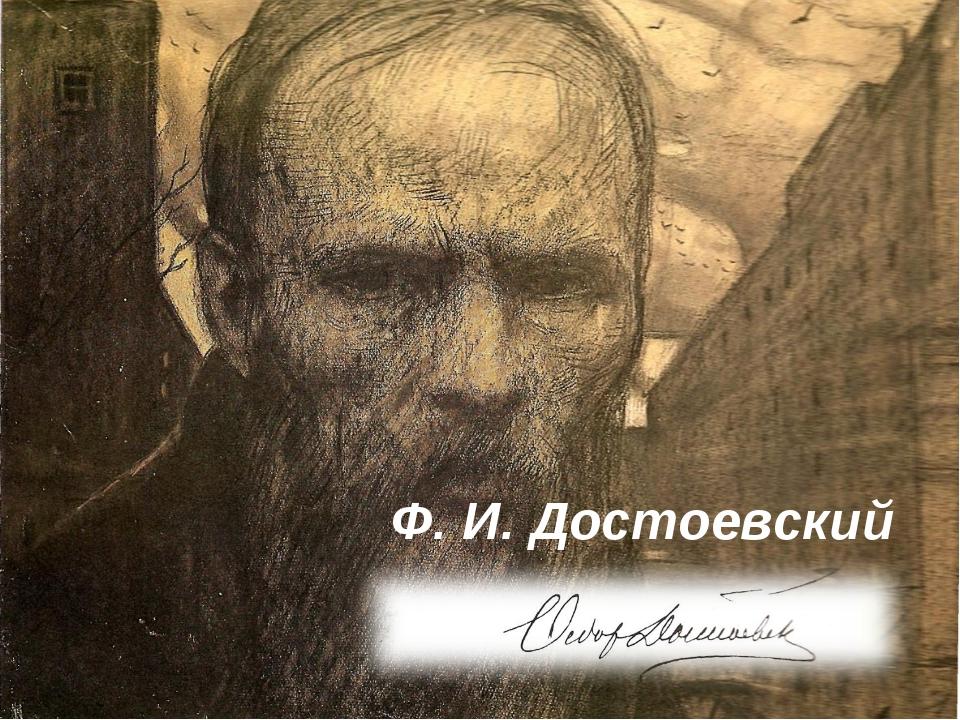 Ф. И. Достоевский