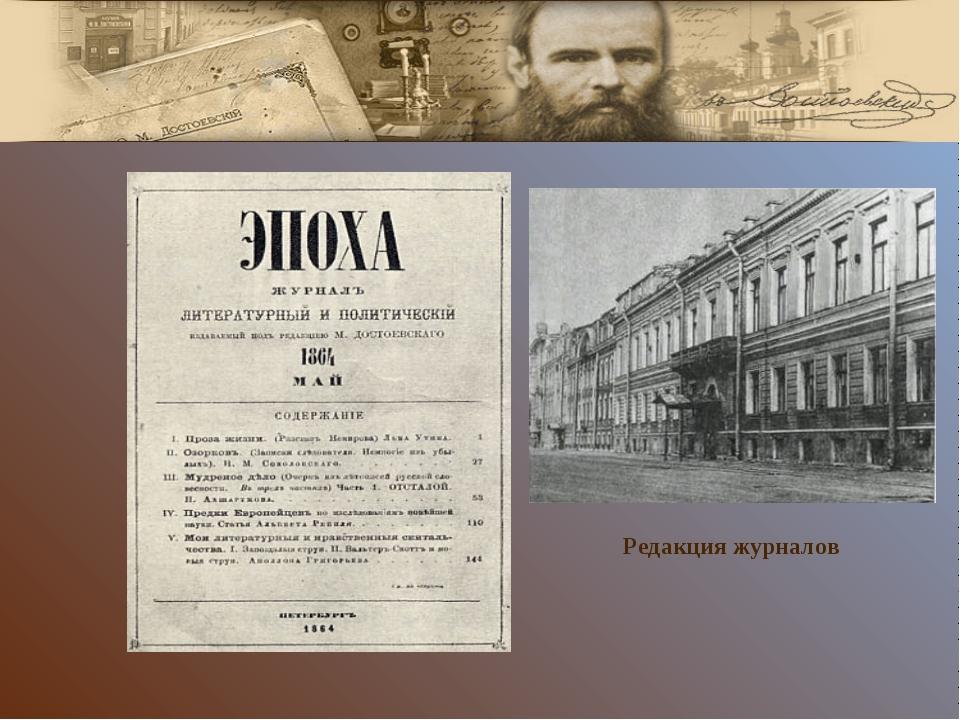 Редакция журналов