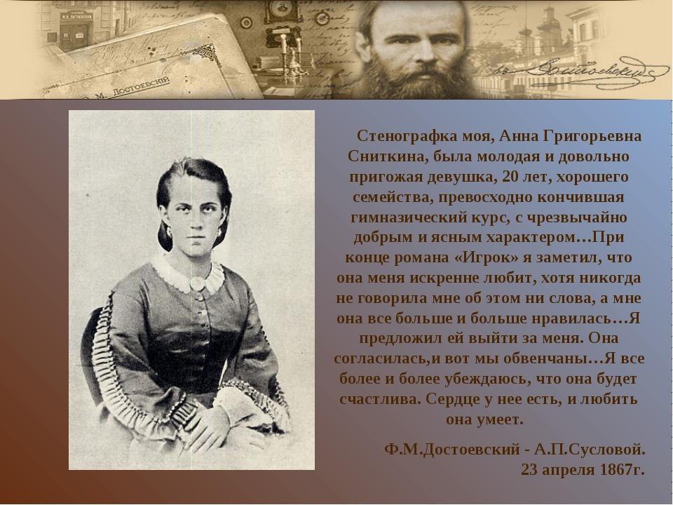 Стенографка моя, Анна Григорьевна Сниткина, была молодая и довольно пригожая...