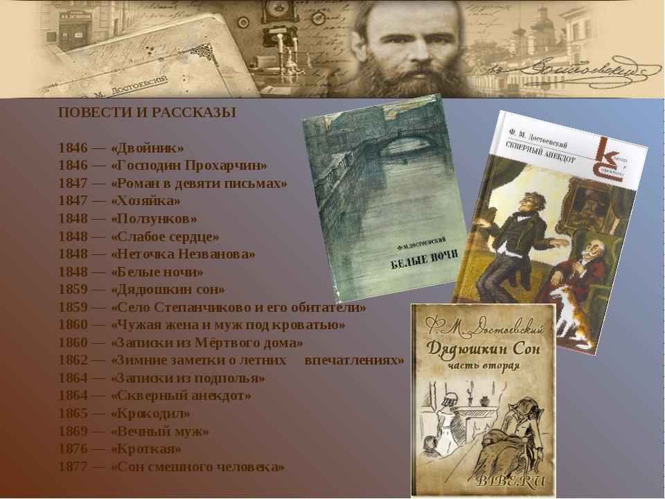 ПОВЕСТИ И РАССКАЗЫ 1846— «Двойник» 1846— «Господин Прохарчин» 1847— «Роман...