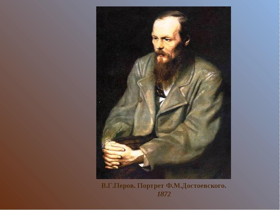 В.Г.Перов. Портрет Ф.М.Достоевского. 1872
