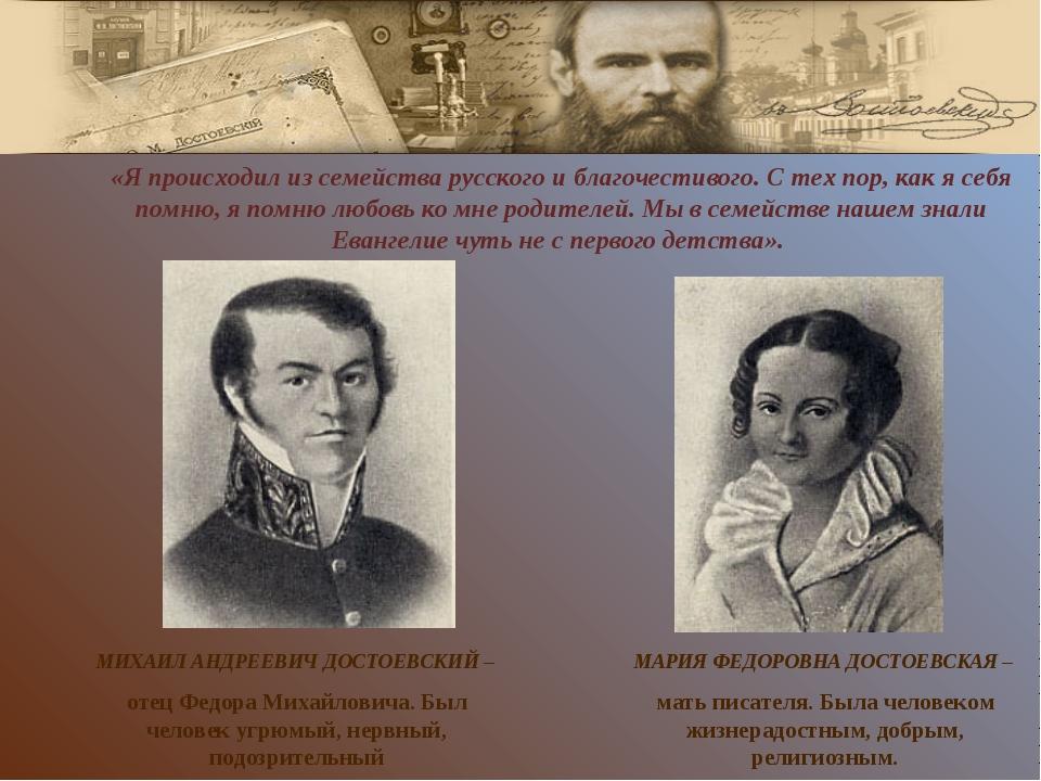 МИХАИЛ АНДРЕЕВИЧ ДОСТОЕВСКИЙ – отец Федора Михайловича. Был человек угрюмый,...