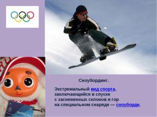 Сноубординг. Экстремальный вид спорта, заключающийся в спуске с заснеженных с