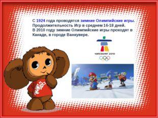 С 1924 года проводятся зимние Олимпийские игры. Продолжительность Игр в средн