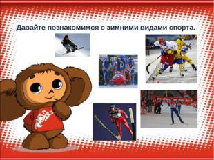 Давайте познакомимся с зимними видами спорта.