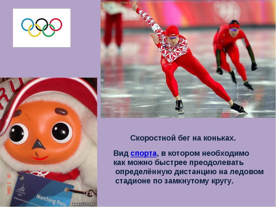 Скоростной бег на коньках. Вид спорта, в котором необходимо как можно быстрее...