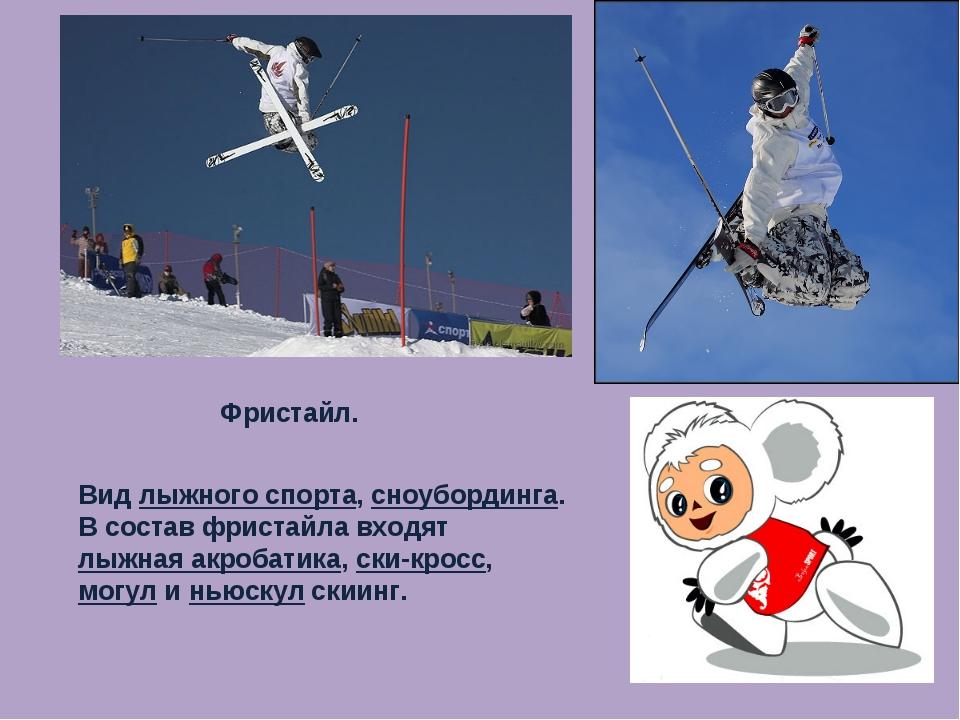 Фристайл. Вид лыжного спорта, сноубординга. В состав фристайла входят лыжная...