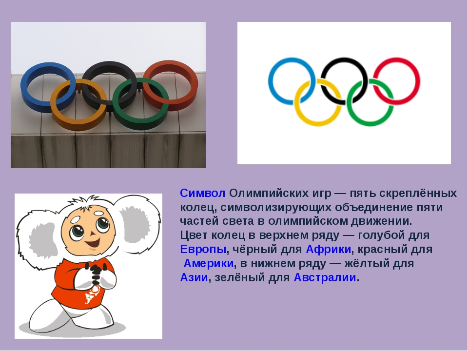 Символ Олимпийских игр— пять скреплённых колец, символизирующих объединение...