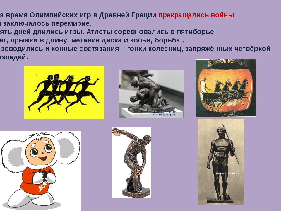 На время Олимпийских игр в Древней Греции прекращались войны и заключалось пе...