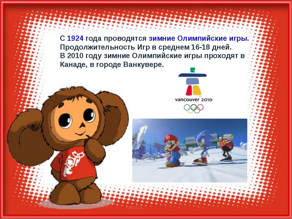 С 1924 года проводятся зимние Олимпийские игры. Продолжительность Игр в средн...