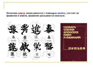 Японские имена записываются с помощью кандзи, состоят из фамилии и имени, фам