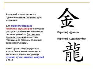 Иероглиф «Деньги» Иероглиф «Здравствуйте» Японский язык считается одним из са