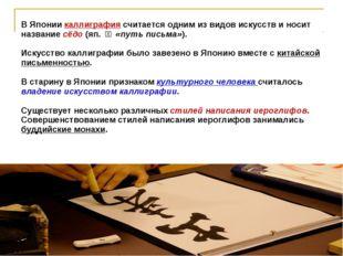 В Японии каллиграфия считается одним из видов искусств и носит название сёдо