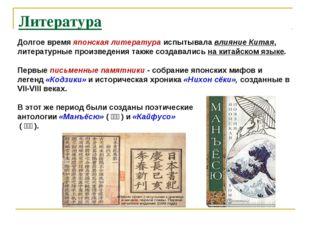 Литература Долгое время японская литература испытывала влияние Китая, литерат