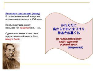 Японские трехстишия (хокку) В самостоятельный жанр эта поэзия выделилась в X